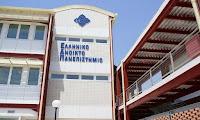 Πάτρα: 20 θέσεις εργασίας στο Ελληνικό Ανοικτό Πανεπιστήμιο