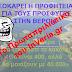 """""""Άνθρακες"""" η... προφητεία για τους πρόσφυγες της Βέροιας - Ήταν το πρωταπριλιάτικο αστείο του InVeria.gr!"""