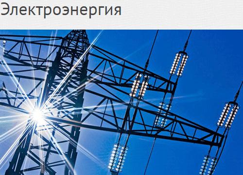 Электроэнергия в Edelweiss5
