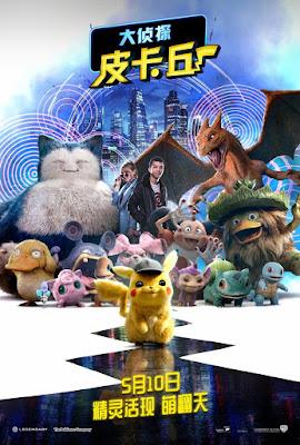 Pokemon Detective Pikachu Movie Poster 3