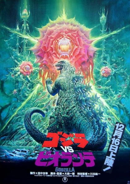 http://lifebetweenframes.blogspot.com/2014/08/godzilla-vs-biollante.html