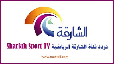 تردد قناة الشارقة الرياضية 2017 Sharjah Sports TV