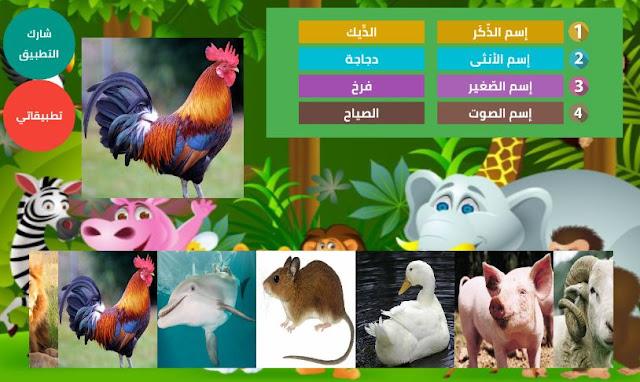 تطبيق أسماء صغار و إناثُ و ذكور و أصوات الحيوانات بالصوت و الصورة | موسوعة الحيوان P3