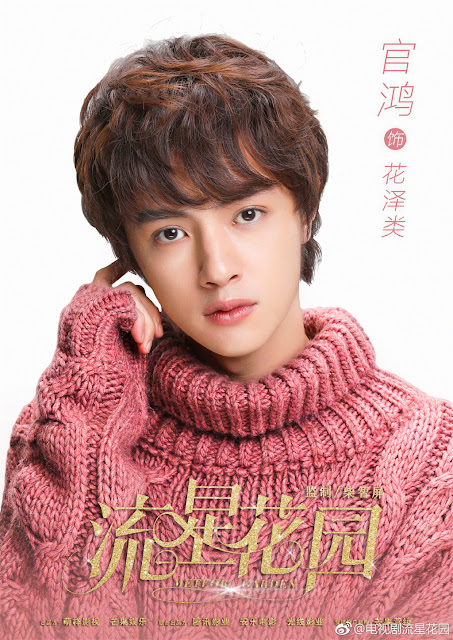 Meteor Garden 2018 character posters Darren Chen
