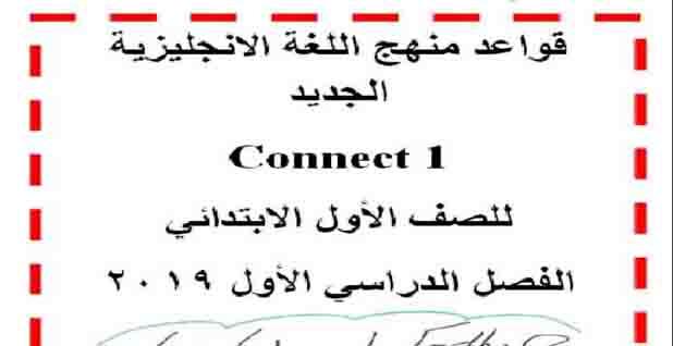 تحميل ملخص قواعد منهج اللغة الانجليزية الجديد connect 1 للصف الأول الابتدائي 2019