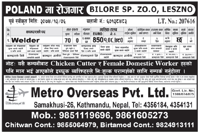 Jobs in Poland for Nepali, Salary Rs 1,08,790