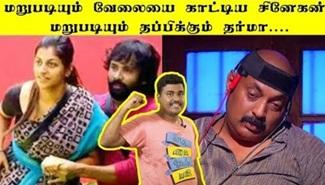 Bye Bye Mumtaz | Nayagi Serial | Bigg Boss Troll | Idiot Box | Kalyana parisu | Kichdy