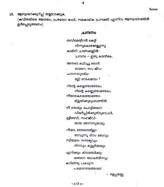 malayalam general essays This is the old version of easy malayalam keyboard click on the link below to  download the latest easy malayalam keyboard application.