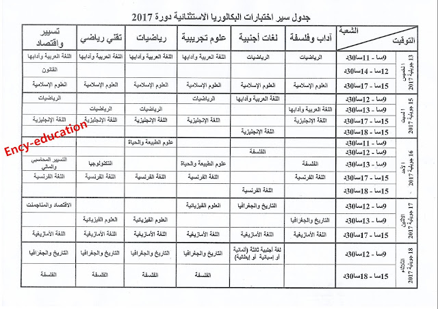planning bac 2017