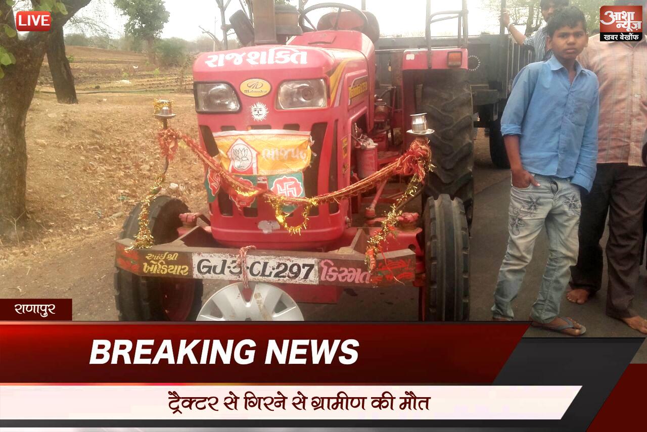 rural-Death-of-falling-tractor-ranapur-jhabua-ट्रैक्टर से गिरने से ग्रामीण की मौत रानापुर