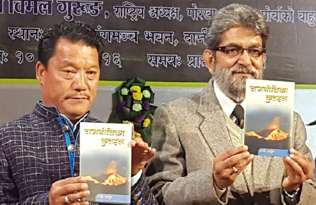 Launch of the book 'Rajniti Ka Kura Haru' written by P. Arjun in Gorkha Ranga Manch Bhawan in Darjeeling