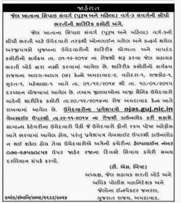 Call Letter & Physical Test Schedule for Jail Sipahi