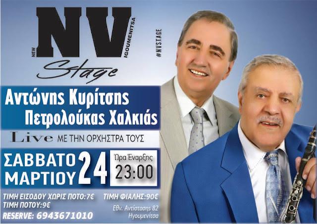 Ηγουμενίτσα: Ο Πετρολούκας Χαλκιάς και ο Αντώνης Κυρίτσης ζωντανά το Σάββατο στο ENVYstage