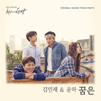 Download Lagu MP3, Video, MV, Lyrics Kim Min Jae, Younha - 꿈은 (Dream) (The Best Hit OST Part.2)