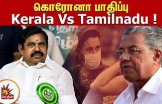 Kerala Vs Tamilnadu | Corona Current Status in Kerala And Tamilnadu