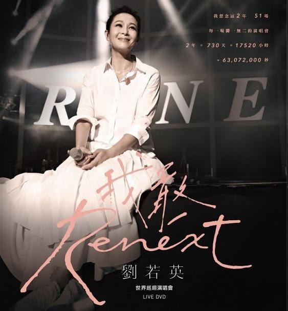 劉若英演唱會DVD
