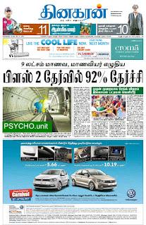 Dinakaran Newspaper Pdf
