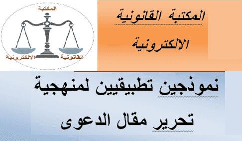 نموذجين تطبيقيين لمنهجية تحرير مقال الدعوى
