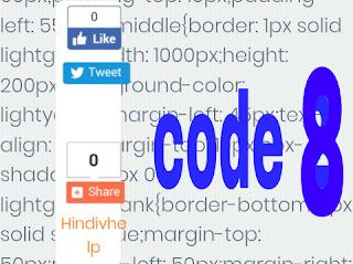 Sharebutton code 8