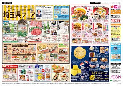 11/11〜11/14 カード会員さまご優待セール&埼玉県フェア