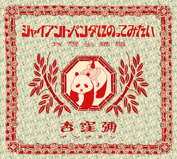 [Album] 杏窪彌 – ジャイアントパンダにのってみたい  (2016.06.15/MP3/RAR)
