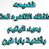 شاهد | محافظه القاهره تحتفل بعيد اليتيم بأغنية بابا فين