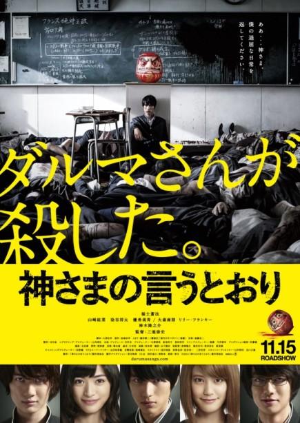 KAMISAMA NO IU TOORI -AS THE GODS WILL- (2014) movie review by Glen Tripollo