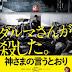 Review Film KAMISAMA NO IU TOORI -AS THE GODS WILL- (2014)