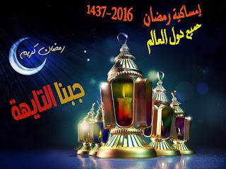إمساكية رمضان 2016-1437 جميع دول العالم العربية والأجنبية