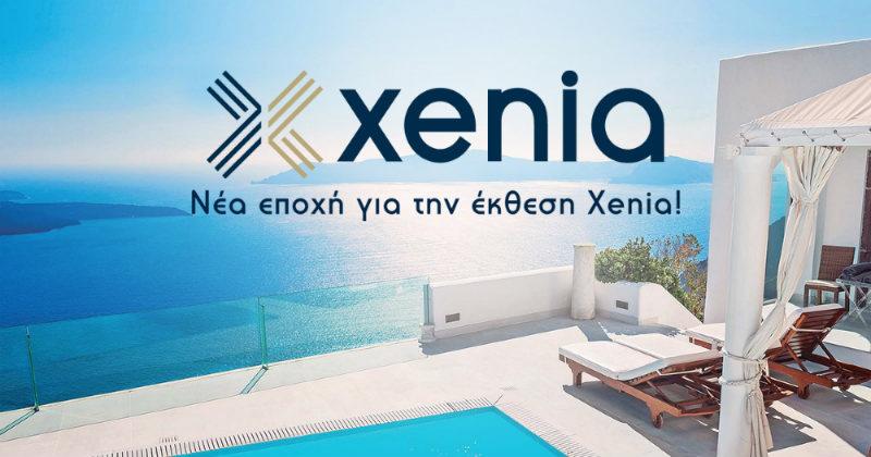 xenia2017