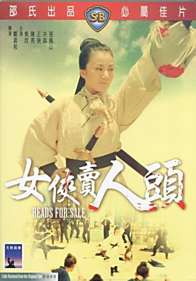 I love shaw brothers movies heads for sale 1970 048 for Movie photos for sale