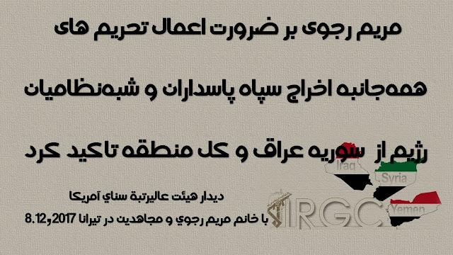 ایران-ديدار هيئت عاليرتبه سنای آمريكا با مريم رجوی و مجاهدين در تيرانا