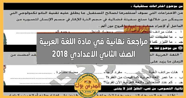 أقوي مراجعة لكل دروس اللغة العربية الصف الثاني الاعدادي 2018