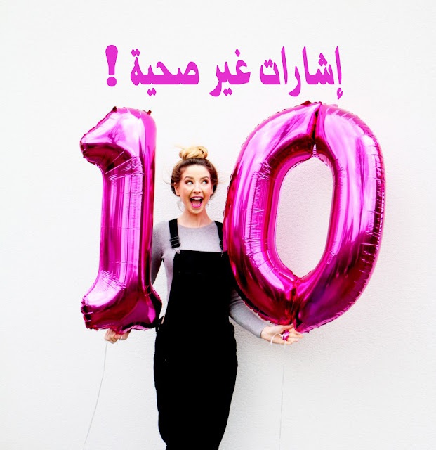 10 أمور تدل على أن جسمك يعاني من مشكلة صحية غير ملحوظة | ملكة العرب.