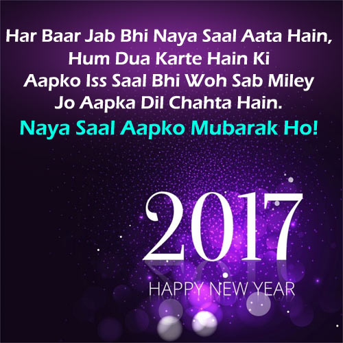 New Year Sms Quotes: Happy New Year 2019 Images, Quotes, Wishes, SMS, Messages