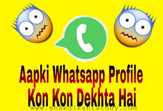 whatsapp-profile-kon-kon-dekhta-hai