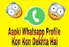 Hamari Whatsapp Profile Kon Kon Dekhta Hai Kaise Pata Kare