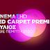 Red Carpet Premieres όλο τον Ιούλιο από το OTE CINEMA1HD
