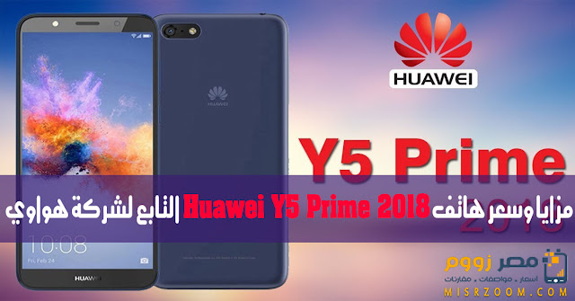 مزايا وسعر هاتف Huawei Y5 Prime 2018 التابع لشركة هواوي