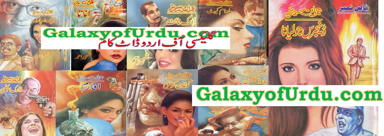 COMPLETE LIST OF IMRAN SERIES BY ZAHEER AHMED