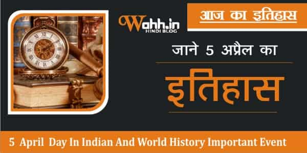 History-Of-5-April-In-Hindi