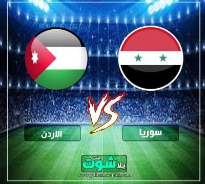مشاهدة مباراة سوريا والاردن بث مباشر اليوم 23-3-2019 في بطولة الصداقة الدولية