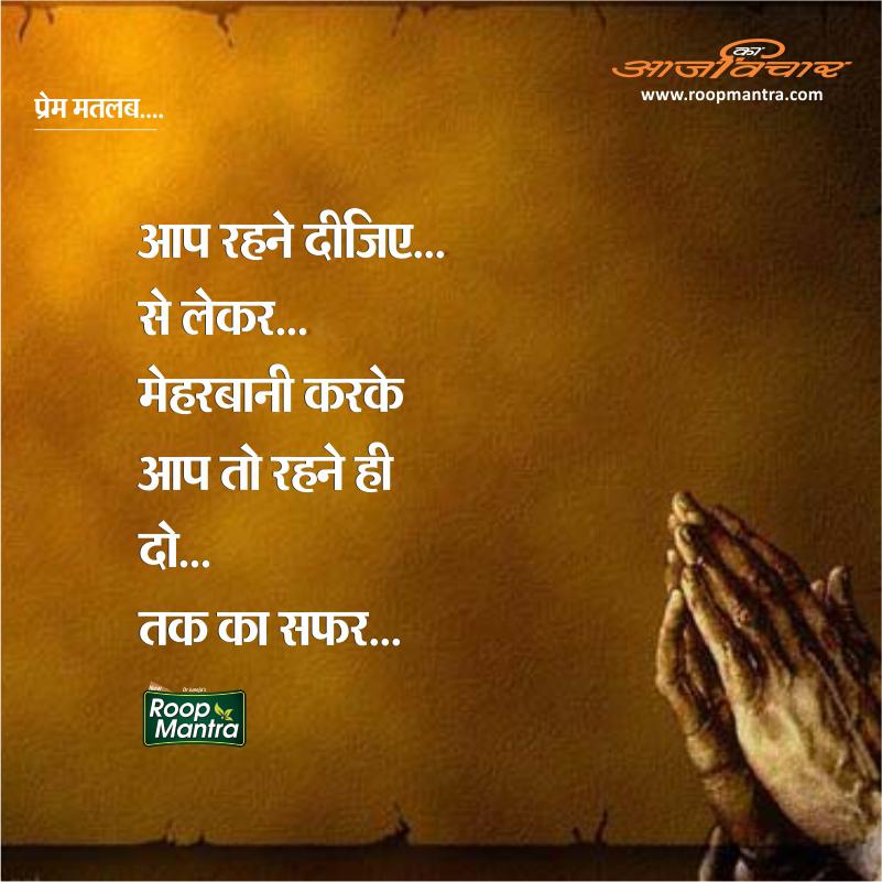 Hindi Romantic Suvichar: Jokes & Thoughts: Hindi Shayari Suvichar & Today History