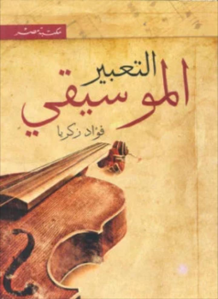 تحميل كتاب تعليم العود عبدالرحمن جبقجي