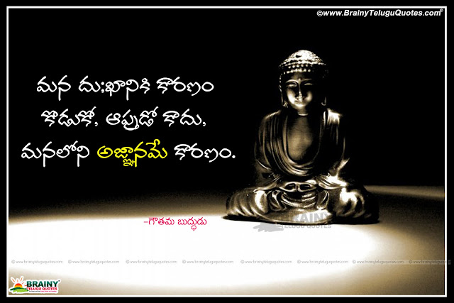 Nice inspirational Telugu gautama buddha quotations - Gautama Buddha Telugu most Powerful Words with Quotes and Images- Life motivating telugu thoughts from gautama buddha - Top Telugu Golden words text messages quotes from Gautama Buddha - Gautama Buddha Telugu Quotations - Best of Gautama Buddha telugu quotes - Best thoughts of gautama buddha - Gautama Buddha images pictures wallpapers - Gautama Buddha Great quotes and sayings - Gautama Buddha inspirational quotes thoughts messages - telugu Gautam Buddha Words and Quotes images - Spiritual Quotations by Gautam Buddha in Telugu Font -Gautama Buddha positive Thinking Quotes in Telugu,Gautama Buddha quotes in Telugu language, about Gautama Buddha biography in Telugu,Quotes from Gautama Buddha in Telugu,about Gautama Buddha in Telugu pdf, few lines about Gautama Buddha in Telugu. Gautama Buddha Motivational Quotes and Quotations in Telugu words.Best inspirational quotes by Gautama Buddha in Telugu Language.