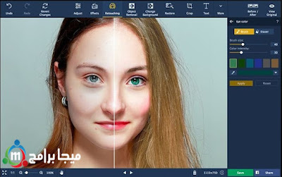 تحميل برنامج Movavi Photo Editor