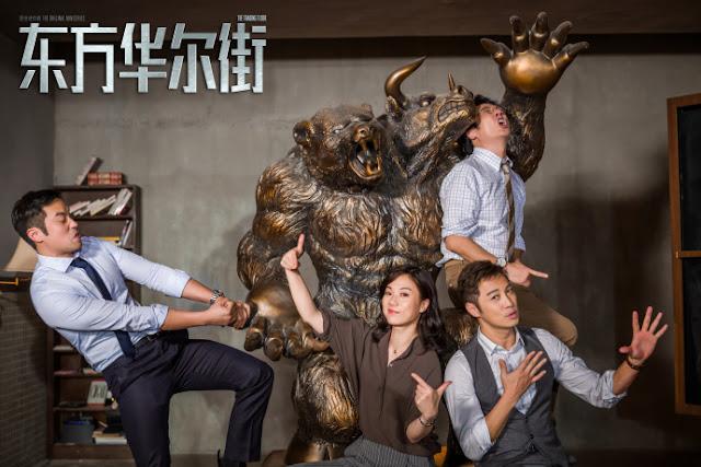 The Trading Floor Chinese Original Miniseries
