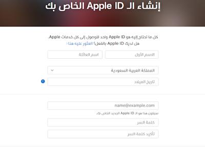 كيفية إنشاء معرف أبل Apple ID