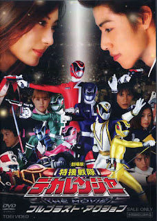 Tokusou Sentai Dekaranger the Movie: Full Blast Action Subtitle Indonesia