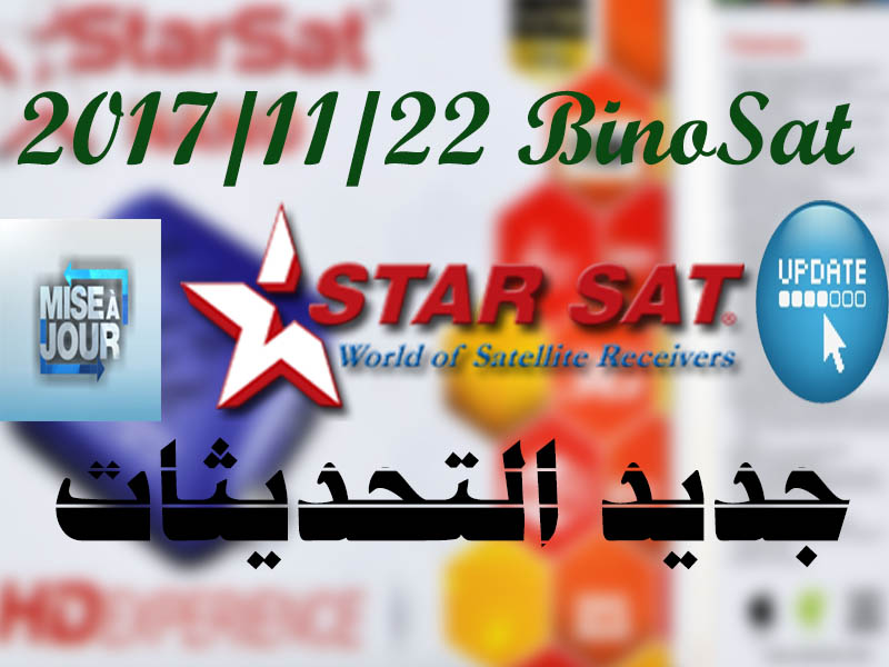 جديد التحديثات لأجهزة StarSat يوم 22/11/2017